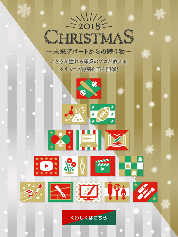 BE READY FOR CHRISTMAS! クリスマスの準備は新しいジュンヌで決まり